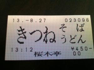 tokyo 097